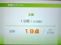Wii Fit Plus 7月1日のバランス年齢 22歳 判断力テスト結果