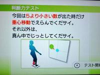 Wii Fit Plus 7月1日のバランス年齢 22歳 判断力テスト説明