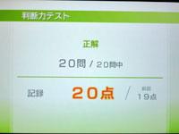 Wii Fit Plus 7月2日のバランス年齢 21歳 判断力テスト結果