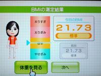 Wii Fit Plus 7月2日のBMI 21.73