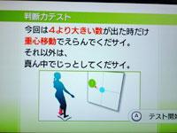 Wii Fit Plus 7月2日のバランス年齢 21歳 判断力テスト説明