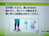 Wii Fit Plus 7月2日のバランス年齢 21歳 基本バランステスト説明
