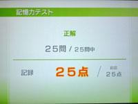 Wii Fit Plus 7月3日のバランス年齢 23歳 敏捷性テスト結果