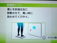 Wii Fit Plus 7月3日のバランス年齢 23歳 敏捷性テスト説明