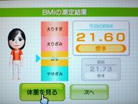 Wii Fit Plus 7月3日のBMI 21.60