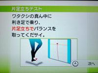 Wii Fit Plus 7月5日のバランス年齢 21歳 片足バランステスト説明