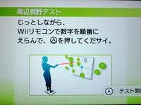 Wii Fit Plus 7月5日のバランス年齢 21歳 周辺視野テスト説明