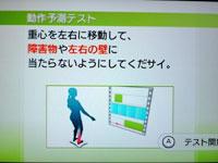 Wii Fit Plus 7月6日のバランス年齢 25歳 動作予測テスト説明