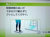 Wii Fit Plus 7月6日のバランス年齢 25歳 静止力テスト説明