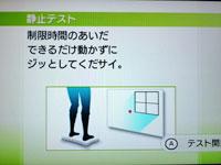 Wii Fit Plus 7月8日のバランス年齢 26歳 静止力テスト説明