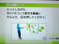 Wii Fit Plus 7月8日のバランス年齢 26歳 周辺視野テスト説明