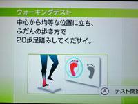 Wii Fit Plus 7月9日のバランス年齢 33歳 ウォーキングテスト説明