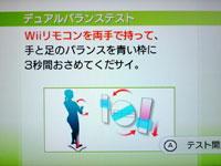 Wii Fit Plus 7月9日のバランス年齢 33歳 デュアルバランステスト説明