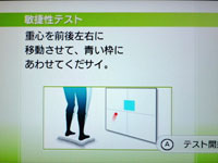 Wii Fit Plus 7月10日のバランス年齢 24歳 敏捷性テスト説明