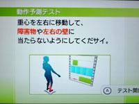 Wii Fit Plus 7月10日のバランス年齢 24歳 動作予測テスト説明