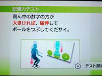 Wii Fit Plus 7月11日のバランス年齢 28歳 記憶力テスト説明2
