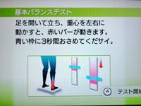 Wii Fit Plus 7月11日のバランス年齢 28歳 基本バランステスト説明