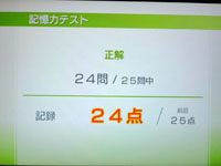 Wii Fit Plus 7月11日のバランス年齢 28歳 記憶力テスト結果