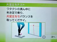 Wii Fit Plus 7月12日のバランス年齢 21歳 片足バランステスト説明