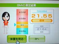 Wii Fit Plus 7月12日のBMI 21.55