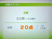 Wii Fit Plus 7月13日のバランス年齢 25歳 判断力テスト結果