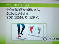 Wii Fit Plus 7月13日のバランス年齢 25歳 ウォ―キングテスト説明