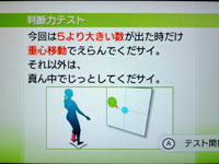 Wii Fit Plus 7月13日のバランス年齢 25歳 判断力テスト説明