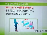 Wii Fit Plus 7月14日のバランス年齢 30歳 デュアルバランステスト説明