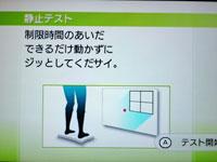 Wii Fit Plus 7月14日のバランス年齢 30歳 静止力テスト説明