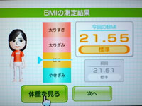 Wii Fit Plus 7月14日のBMI 21.55