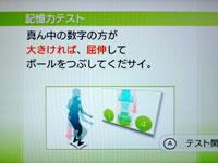 Wii Fit Plus 7月15日のバランス年齢 22歳 記憶力テスト説明2