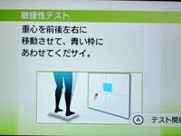 Wii Fit Plus 7月15日のバランス年齢 22歳 敏捷性テスト説明