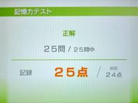Wii Fit Plus 7月15日のバランス年齢 22歳 記憶力テスト結果