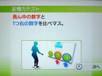 Wii Fit Plus 7月15日のバランス年齢 22歳 記憶力テスト説明