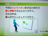Wii Fit Plus 7月16日のバランス年齢 30歳 判断力テスト説明