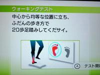 Wii Fit Plus 7月16日のバランス年齢 30歳 ウォーキングテスト説明