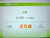 Wii Fit Plus 7月16日のバランス年齢 30歳 判断力テスト結果