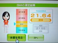 Wii Fit Plus 7月16日のBMI 21.64