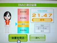 Wii Fit Plus 7月17日のBMI 21.47