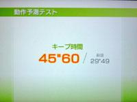 Wii Fit Plus 7月17日のバランス年齢 26歳動作予測テスト結果