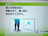 Wii Fit Plus 7月17日のバランス年齢 26歳敏捷性テスト説明