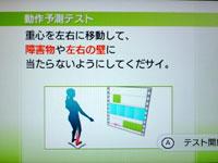Wii Fit Plus 7月17日のバランス年齢 26歳動作予測テスト説明