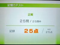 Wii Fit Plus 7月18日のバランス年齢 22歳 記憶力テスト結果