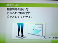 Wii Fit Plus 7月18日のバランス年齢 22歳 静止テスト説明