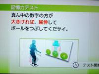 Wii Fit Plus 7月18日のバランス年齢 22歳 記憶力テスト説明