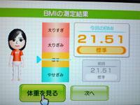 Wii Fit Plus 7月19日のBMI 21.51