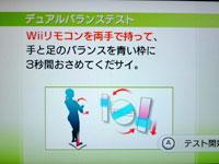 Wii Fit Plus 7月19日のバランス年齢 24歳 デュアルバランステスト説明