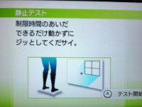 Wii Fit Plus 7月21日のバランス年齢 22歳 静止テスト説明