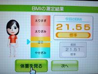 Wii Fit Plus 7月21日のBMI 21.55