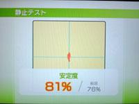Wii Fit Plus 7月21日のバランス年齢 22歳 静止テスト結果